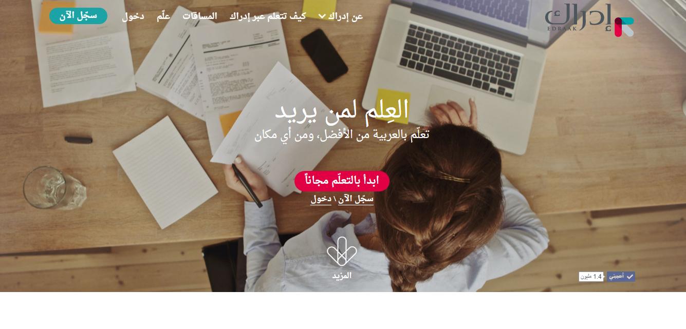"""منصة """"إدراك"""" هي منصة إلكترونية عربية للمساقات الجماعية مفتوحة المصادر"""