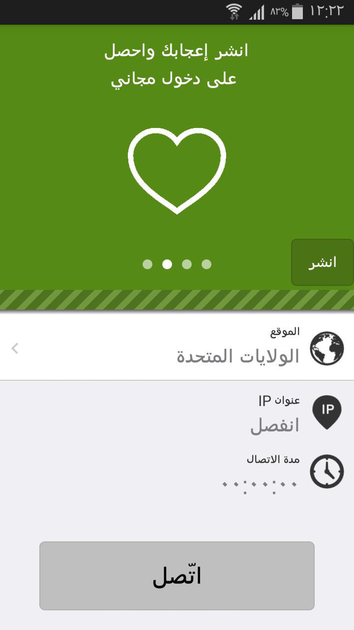 تطبيق Seed4me