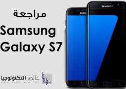 مراجعة هاتف Samsung Galaxy S7